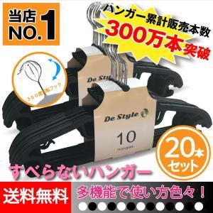 すべらないハンガー黒20本セット 薄型なのでクローゼットもすっきり 洗濯物も干せてそのまま収納!|shimi-store