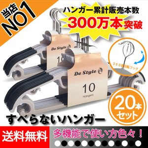 すべらないハンガー白黒20本セット 薄型なのでクローゼットもすっきり 洗濯物も干せてそのまま収納!|shimi-store