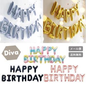 誕生日 バルーン HAPPY BIRTHDAY  文字 風船 バースデー 誕生日パーティー サプライズ セレクト ペット 記念 安い 飾り