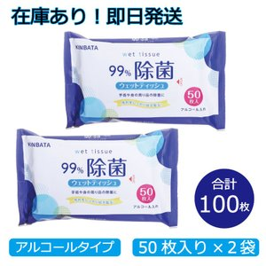 ウェットティッシュ 除菌シート 50枚×2袋 在庫あり 除菌 除菌シート ウェットティッシュ アルコール 携帯用 携帯 即納|shimi-store