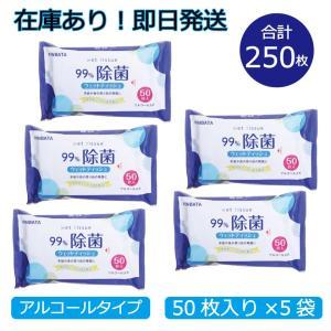 ウェットティッシュ 除菌シート  5 0 枚× 5 袋 在庫あり 除菌シート ウェットティッシュ  携帯用 携帯 即納|shimi-store