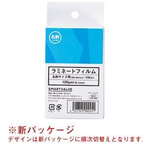ジョインテックス ラミネートフィルム名刺100枚K001J shimiz