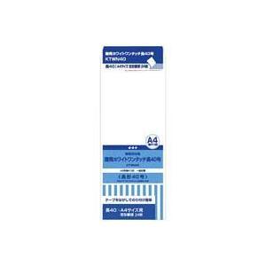 ●オキナ 開発ホワイトワンタッチ封筒 KTWN40 24枚 ●お得な5パックセット|shimiz