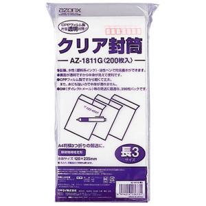 セキセイ アゾンクリア封筒 AZ-1811G 200枚|shimiz