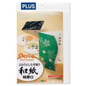 プラス IJ用紙和紙 IT-324R 特厚口 A4 10枚  ●お得な10パックセット