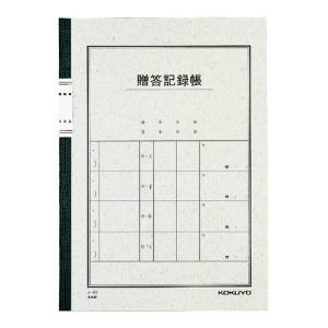 ネコポス コクヨ 用途別ノート 贈答記録帳 セミB5 6号 40枚 ノ−83|shimiz