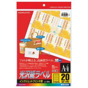 コクヨ インクジェットプリンタ用光沢紙ラベル A4 20面 10枚 KJ−G2113|shimiz