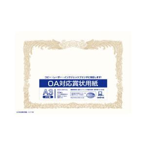 オキナ OA対応賞状用紙 A3タテ書き用(ヨコ型) 10枚入 SX-A3|shimiz
