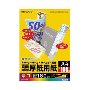 コクヨ カラーレーザー&カラーコピー用紙 両面印刷用厚紙 100枚 A4 LBP−F31 ◆代引不可◆|shimiz