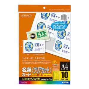 コクヨ インクジェットプリンタ用名刺カード クリアカット 片面用 A4 11枚入 KJ−VC10