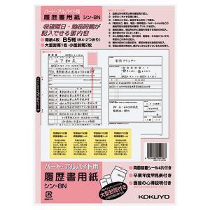 コクヨ 履歴書用紙(パート・アルバイト用) B5 シン−8N|shimiz