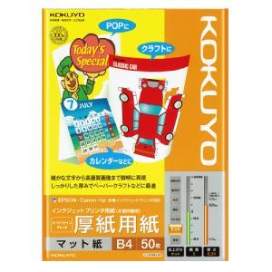 コクヨ  インクジェットプリンタ用紙 厚紙用紙 スーパーファイングレード B4 50枚 KJ-M15B4-50