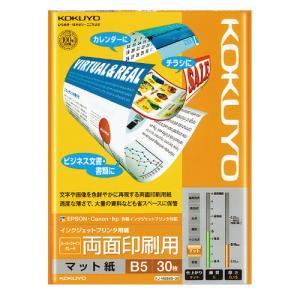 コクヨ  インクジェットプリンタ用紙 両面印刷用 スーパーファイングレード B5 30枚 KJ-M26B5-30