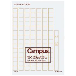 ネコポス コクヨ キャンパス 作文用紙 二つ折り B4特判縦書 14X14 茶罫 10枚入 ケ−13N|shimiz