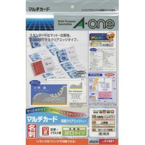 マルチカード「名刺」プリンタ兼用 両面クリアエッジ 厚口 10面10枚/袋 51861