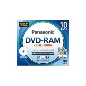 Panasonic  録画用DVD−RAM4.7GB2−3倍速 1枚×10 LM-AF120LA10  ●お得な10パックセット