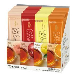 味の素AGF #ブレンディ カフェラトリー スティック フルーツティーアソート 20本 09047|shimiz