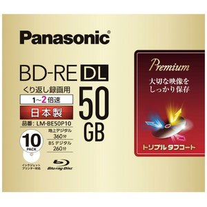 Panasonic  パナ 録画用2倍速ブルーレイディスク (書換型)2倍速 2層50GB LM-BE50P10