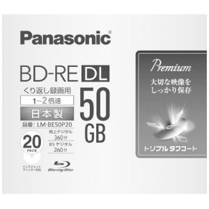 Panasonic  パナ 録画用2倍速ブルーレイディスク (書換型)2倍速 片面2層50GB LM-BE50P20