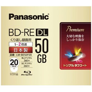 Panasonic  パナ 録画用2倍速ブルーレイディスク (書換型)2倍速 片面2層50GB LM-BE50P20  ●お得な10パックセット