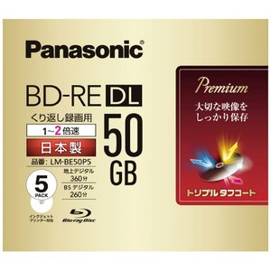 Panasonic  パナ 録画用2倍速ブルーレイディスク (書換型)2倍速 2層50GB LM-BE50P5