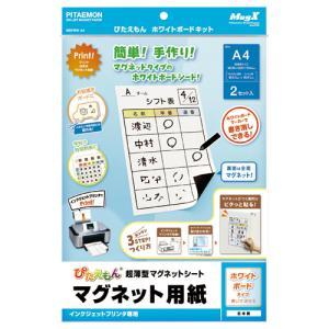 マグエックス ぴたえもんホワイトボードキットA4 印刷用マグネットシート MSPWH−A4|shimiz