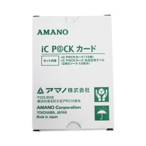 アマノ アイシーパックカードセット TimeP@CK−iCシリーズ専用 ICPACKカ−ド|shimiz