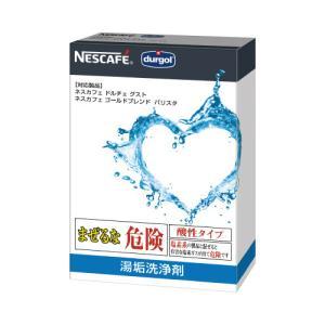 ネスレ ネスカフェ マシン共通 湯垢洗浄剤 012308148|shimiz