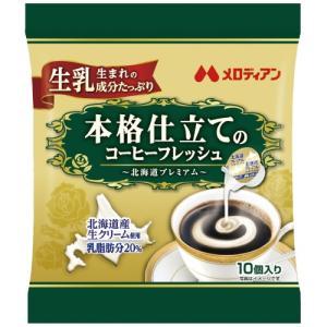 メロディアン ※本格仕立てのコーヒーフレッシュ4.5mL/10|shimiz