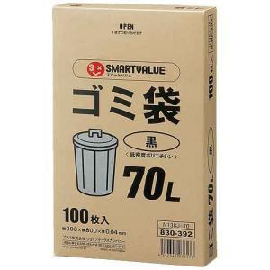 スマートバリュー ゴミ袋LDD黒70L100枚N138J−70 shimiz