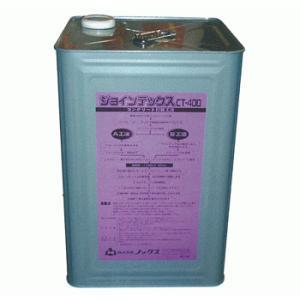 (株)ノックス ジョインテックス CT-400 (18kg缶)|shimizu-kanamono