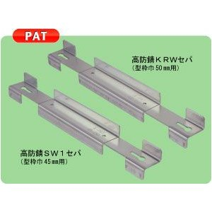 NSP 型枠45mmNSP用 高防錆SW1セパ180×180 (100入) shimizu-kanamono