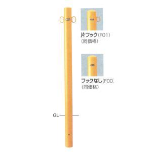 サンポール 車止め ピラー スチール製 FPA-7U (固定式、黄・白)|shimizu-kanamono