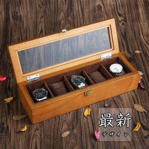 腕時計ケース 収納ケース 高級収納ボックス ウォッチケース コレクション 箱 展示 インテリア おしゃれ 木製 5本入