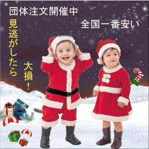 サンタ服 子供 サンタ サンタクロース ベビー服 子供服 キッズ クリスマス  男の子 女の子クリスマス 衣装 全国最低価挑戦
