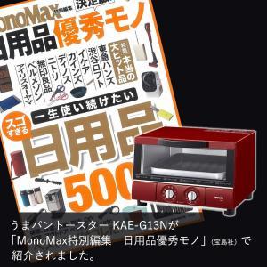 タイガー トースター うまパン マットブラック KAE-G13N-K