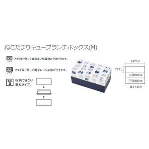 お弁当箱 ねこだまり キューブ ランチボックス M ブルー 500ml T-66438
