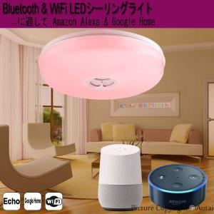 WiFiシーリングライト 高音質 照明器具 天井灯 AlexaとGoogle Homeで使用,音声コントロール,内蔵ブルートゥースステレオ,|shimizunet004