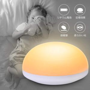 ナイトライト ベッドサイドランプ 記憶効果 授乳ライト 枕元ライト 常夜灯 タッチ式 usb充電 耐衝撃 色温度/明るさ調整可 授乳 おむつ|shimizunet004
