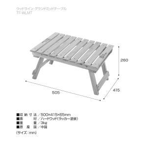 TENT FACTORY(テントファクトリー) テーブル ウッドライン グランドミッドテーブル ブラ...