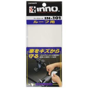 カーメイト ルーフキャリア inno ベースシート SU用 IN101