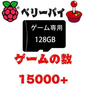 128Gレトロゲーム レトロアーケード retropie MicroSDカード ラズベリーパイ Raspberry Pi 3 Model b