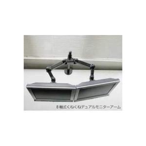 サンコー 8軸式ロングくねくねデュアルモニタアーム MARMGUS11L