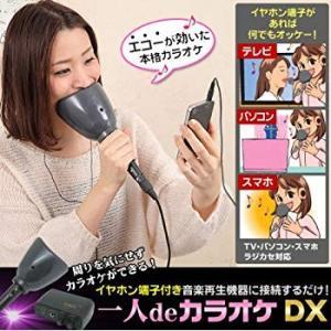 1人deカラオケDX 防音マイク|shimizunet004