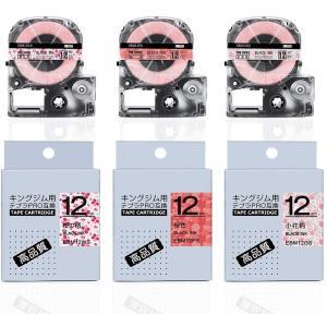 Airmall テプラ ガーリー テープカートリッジ 12mm キングジム テプラpro かわいい 桜柄 テプラテープ 3個セット|shimizunet004