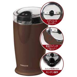 山善 コーヒーミル 45g ブラウン YCM-120(T)|shimizusyouten01