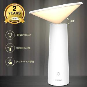 LEDベッドサイドランプ Mospro デスクライト 4000K色温度調整 目に優しい 電気スタンド 卓上ライト 3色モード&無段階調光 タ|shimizusyouten01