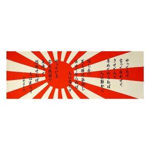 自衛隊グッズ 和手ぬぐい やってみせ(山本五十六) shimizusyouten01