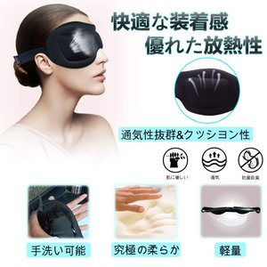 HUYOU(ふよう) 立体型 アイマスク 収納袋付 (ブラック)