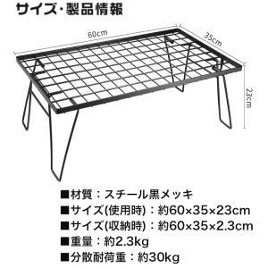 キャンピングムーン(CAMPING MOON) フィールドラック グラウンドラック 折り畳みラック 黒メッキスチール製 本体T-230|shimizusyouten01